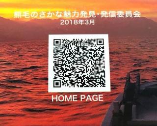 0926屋久島の魚02.jpg