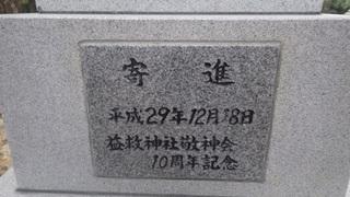0101益救神社.jpg