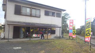 0110安全地帯閉店セール.jpg