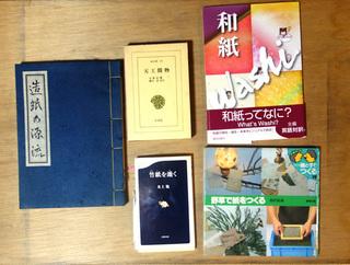 0210和紙の本1514.jpg