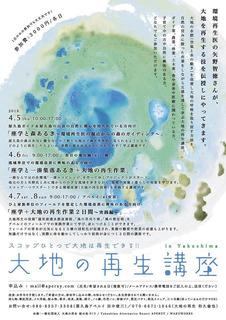 0405大地の再生矢野さんチラシ.jpg