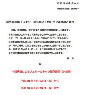 0416フェリー屋久島2ドッグ入り.jpg
