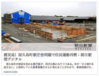 0421屋久島新庁舎 記事.jpg