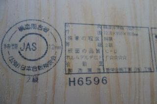 0426針葉樹コンパネ0245.jpg
