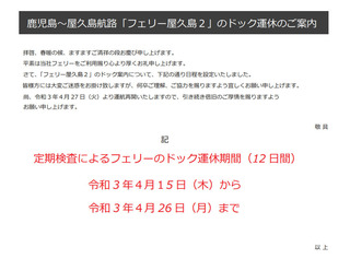 04フェリー屋久島2.jpg