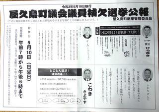 0511選挙公報8595.jpg