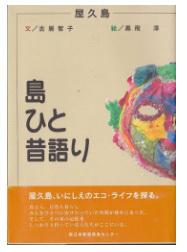 0522島ひと昔語.jpg