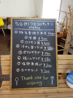 05つむコロキッチン02672.jpg