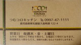 05つむコロキッチン8461.jpg