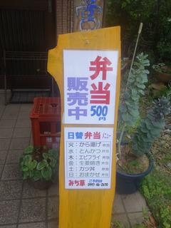 05道草お弁当8740.jpg
