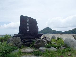 0604西郷隆盛上陸の看板.jpg