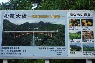0620松嶺大橋2932.jpg