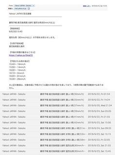 0624防災メール.jpg