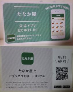 06たなか屋アプリ03045.jpg
