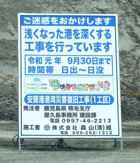 06安房港砂除去3036.jpg