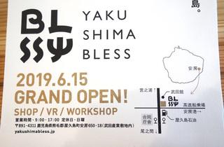 06屋久島BLESS地図3051.jpg