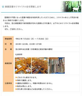 0708廃棄図書.jpg