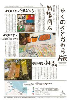 0720やくの郷.jpg