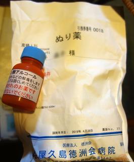 0729タンニン酸アルコール0328.jpg