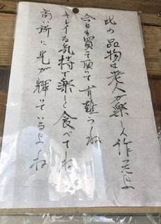 0802野菜無人市_1889.jpg