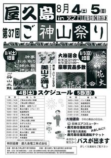 0806ご神山祭スケジュール.jpg