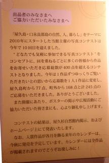08屋久島カレンダー8017.jpg