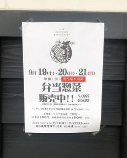 0920安永丸お弁当_2393.jpg