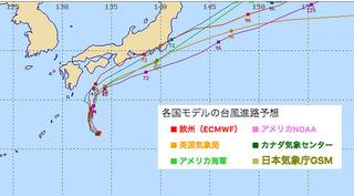 1008台風予想.jpg
