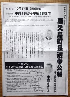 1028屋久島町長選.jpg