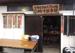 1120楠川クラブ00613.jpg