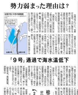 台風10号勢力弱まる毎日新聞.jpg