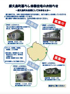 屋久島体験型住宅.jpg