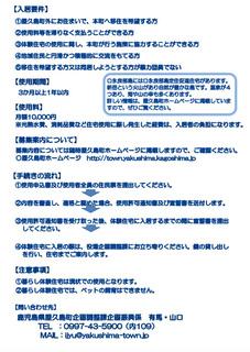 屋久島体験型住宅02.jpg