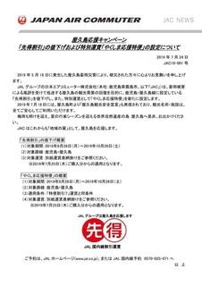 JAL割引.jpg